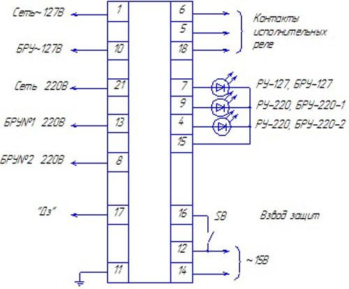 Схема подключения Реле РУ 127