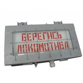 Указатель световой УС-1