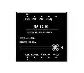 Модуль питания Д5-12-01