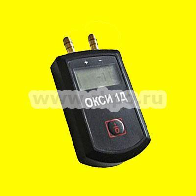 Измеритель давления ОКСИ-1Д