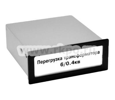 Табло световое МТМ-ТСН и МТМ-ТСБ